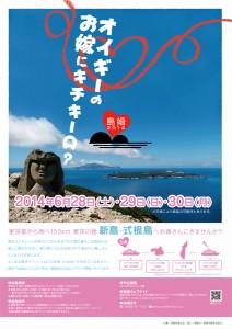 shimakon2014ポスター